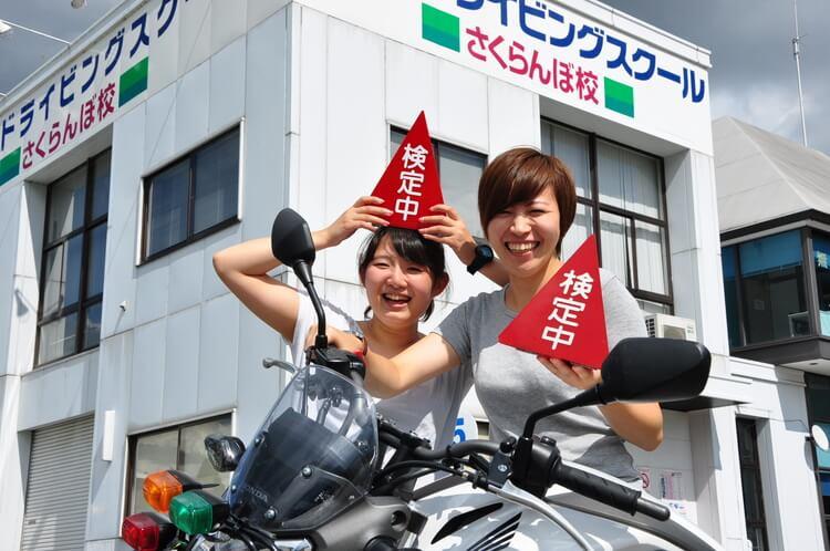 マツキドライビングスクールさくらんぼ校紹介写真