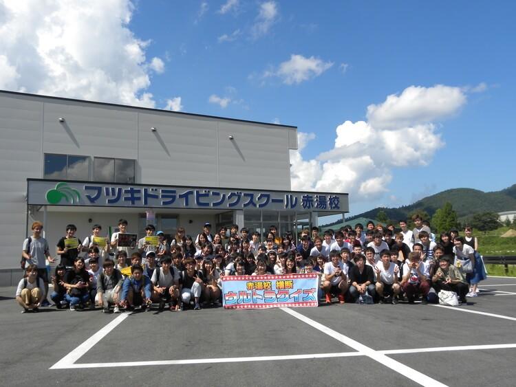 マツキドライビングスクール赤湯校の写真