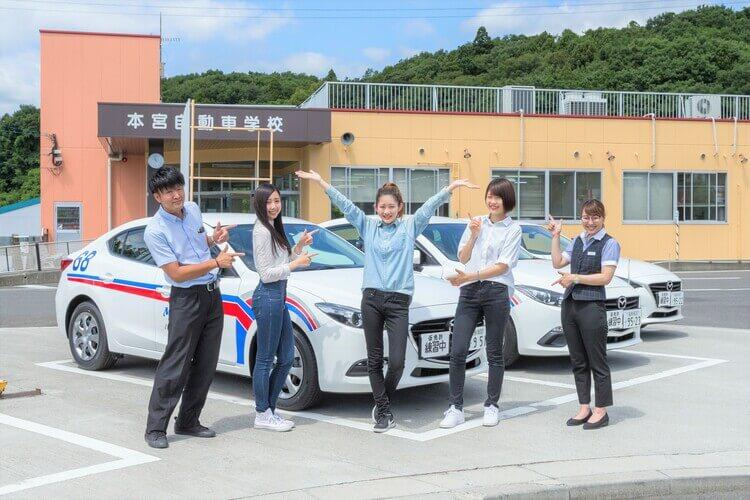 本宮自動車学校メインイメージ