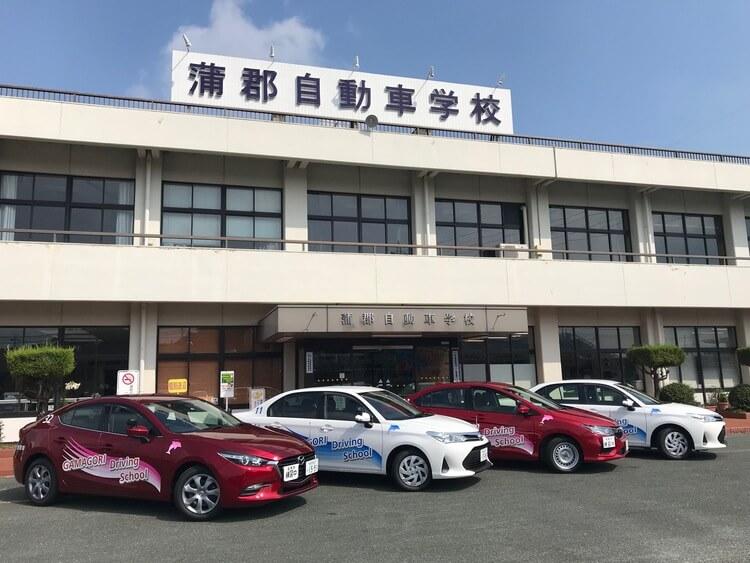 蒲郡自動車学校の写真