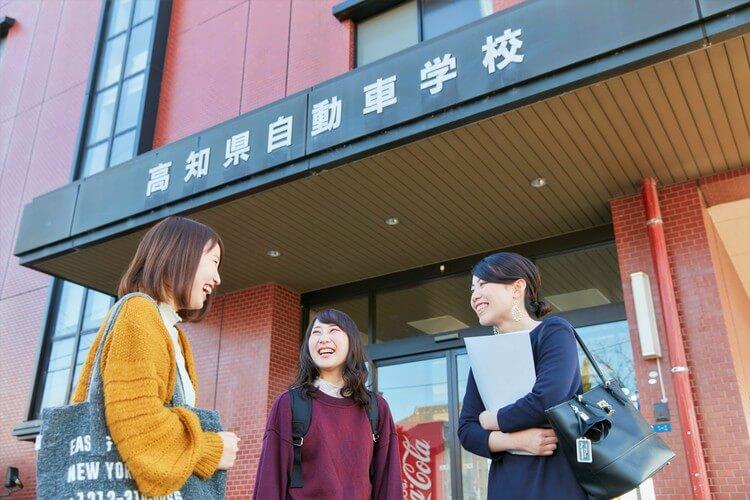 高知家・高知県自動車学校紹介写真