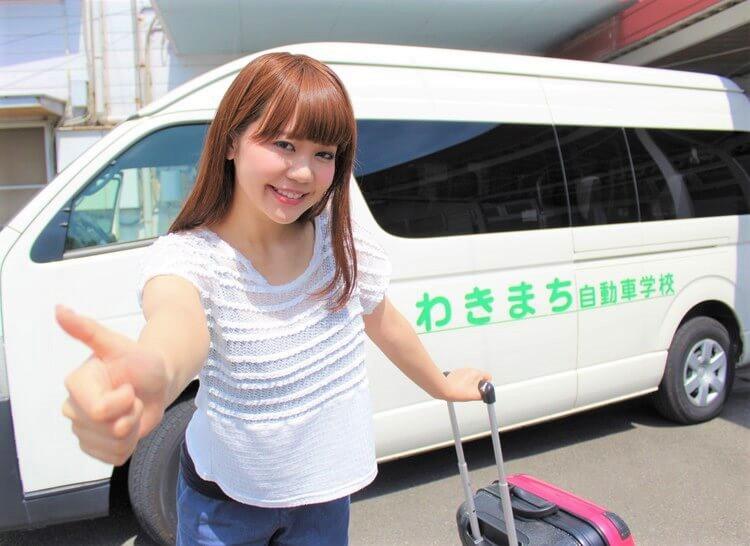 徳島わきまち自動車学校〜リバーサイドキャンパス〜カップルプラン用写真