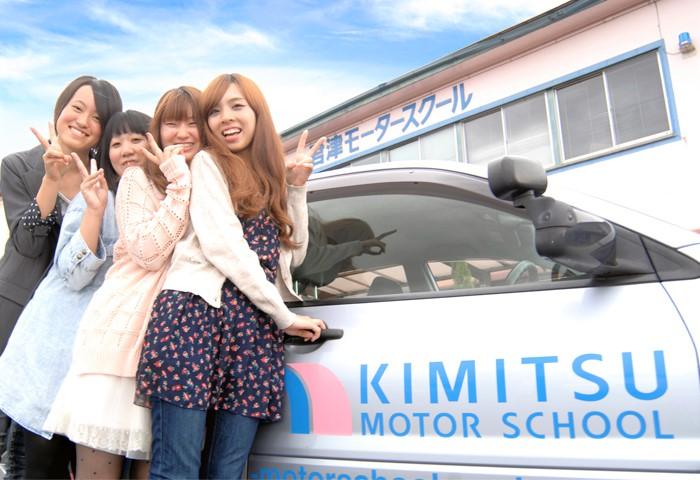 君津モータースクールの写真