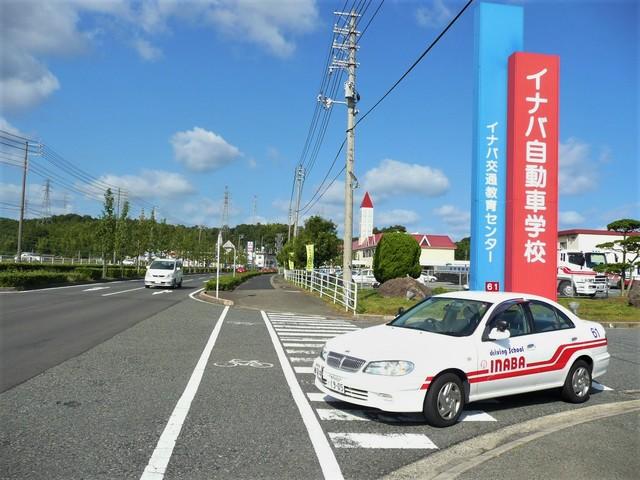 イナバ自動車学校の写真