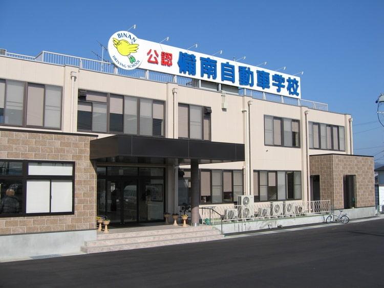 備南自動車学校の写真