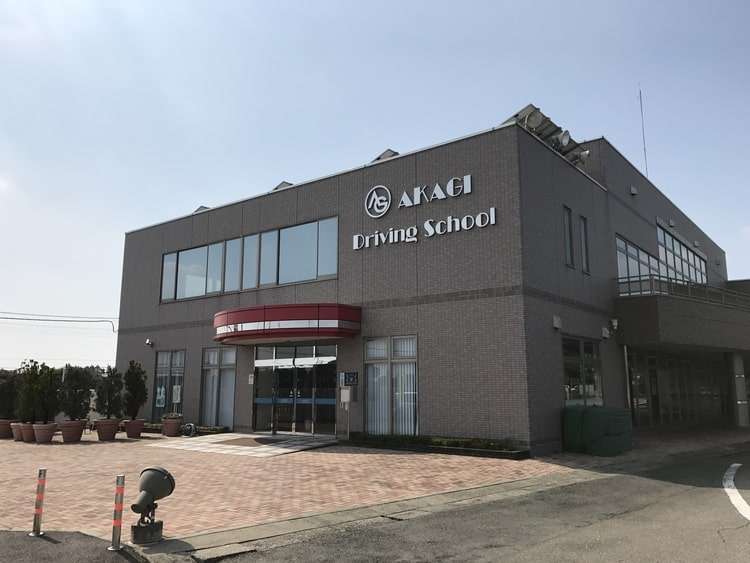 赤城自動車教習所の写真