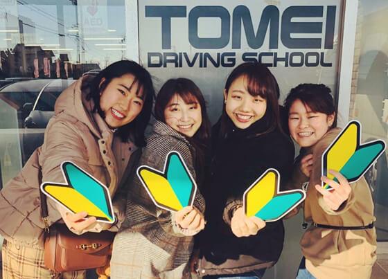 東名自動車学校紹介写真